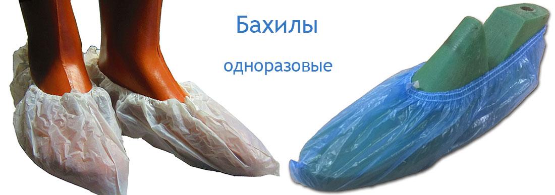 Бахилы одноразовые прочные и сверхпрочные